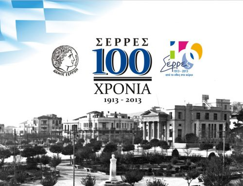 Δήμος Σερρών