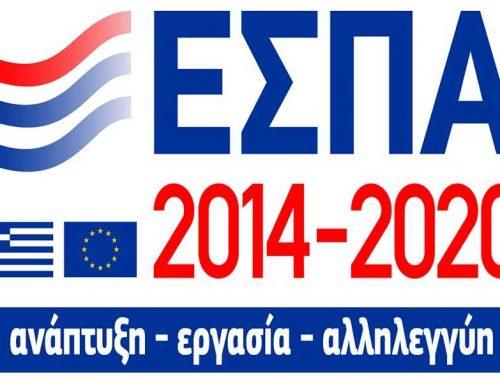 Πρόγραμμα Interreg V-A «Ελλάδα-Βουλγαρία» – Ενίσχυση μικρομεσαίων επιχειρήσεων