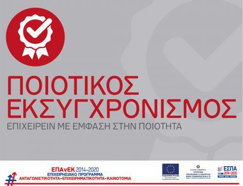 Πρόγραμμα Ανταγωνιστικότητα, Επιχειρηματικότητα & Καινοτομία