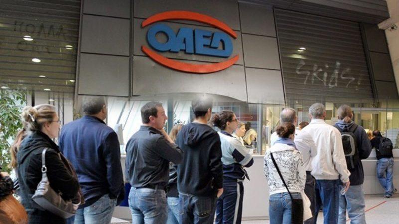 ανεργίας άνεργους ΟΑΕΔ απασχόλησης ανέργων βοήθημα