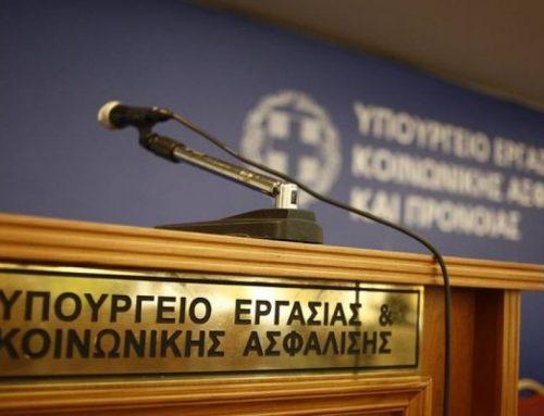 Άνοιξε η πλατφόρμα για το επίδομα των 800 ευρώ για τους εργαζόμενους