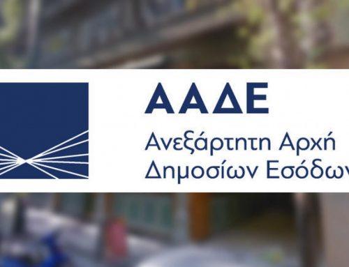 Ανοικτή διάθεση δεδομένων της ΑΑΔΕ στο Μητρώο Δημοσίου