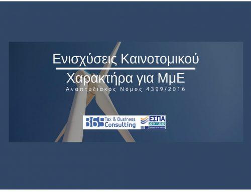 Υπεγράφη η Κοινή Υπουργική Απόφαση για την ενίσχυση της καινοτομίας στις ΜμΕ