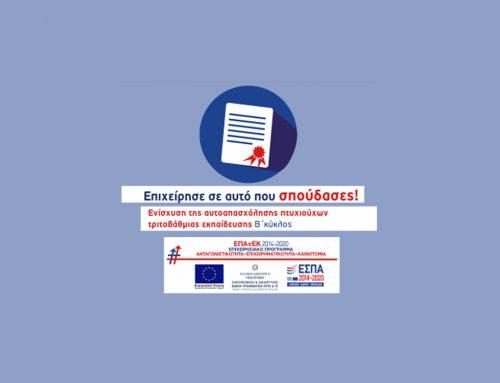 ΕΣΠΑ: «Ενίσχυση της αυτοαπασχόλησης πτυχιούχων τριτοβάθμιας εκπαίδευσης»