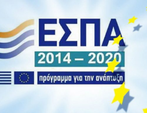 Έρχεται νέα δράση του ΕΣΠΑ για εμπόριο, εστίαση & εκπαίδευση
