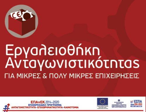 ΕΠΑνΕΚ: «Εργαλειοθήκη Ανταγωνιστικότητας Μικρών και Πολύ Μικρών Επιχειρήσεων»