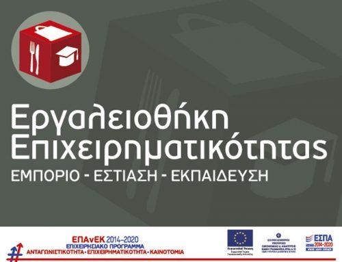 Δράση «Εργαλειοθήκη Επιχειρηματικότητας: Εμπόριο – Εστίαση – Εκπαίδευση»