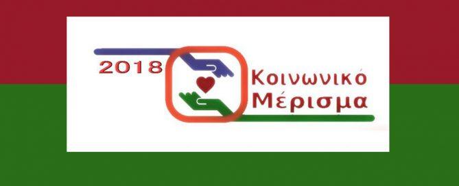 koinonikomerisma.gr