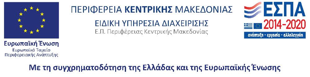 Ανοίγει σήμερα η υποβολή προτάσεων στο πλαίσιο της Πρόσκλησης «Εκσυγχρονισμός υφιστάμενων ΜΜΕ εμπορίου και παροχής υπηρεσιών»