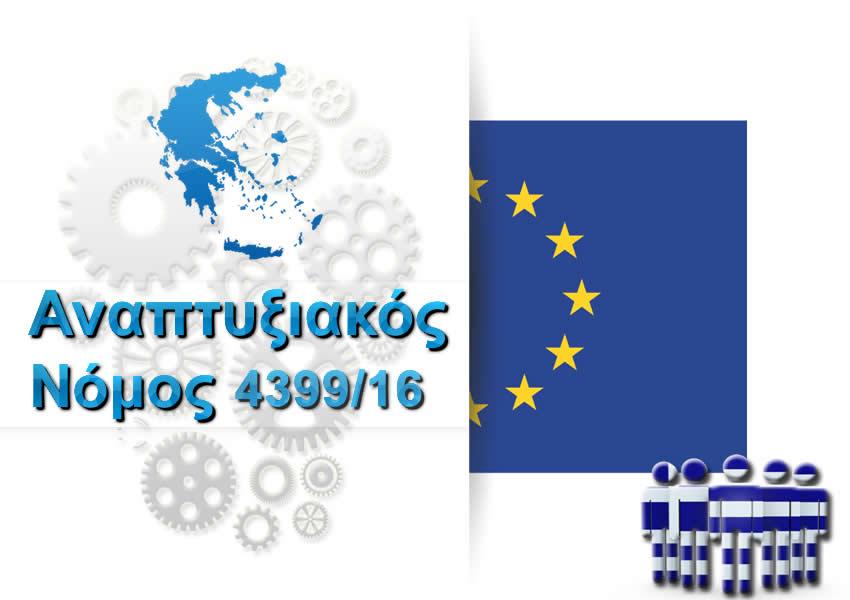 Αναπτυξιακός Νόμος: Αλλάζουν οι προϋποθέσεις υπαγωγής ορισμένων επενδυτικών σχεδίων