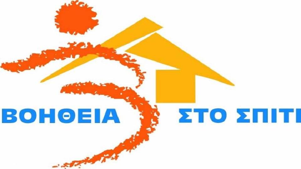 Κατατέθηκε Τροπολογία ΥΠΕΣ για το Βοήθεια στο Σπίτι – Τι αλλάζει