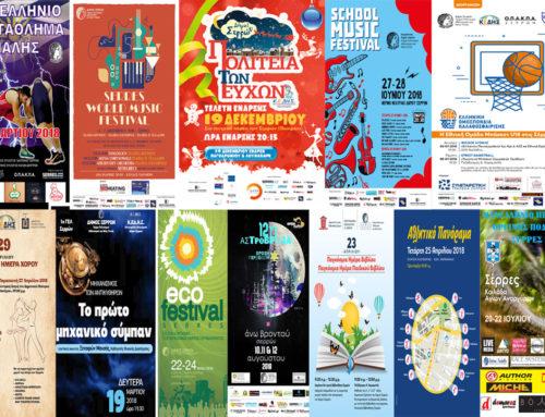 Εκδηλώσεις 2018 «Βέρρος Κωνσταντίνος – Υπηρεσίες Οικονομικών Συμβούλων»