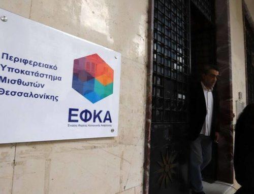 Μέχρι τέλος Σεπτεμβρίου οι οφειλέτες θα μπορούν να υποβάλουν αιτήσεις για τη ρύθμιση των χρεών τους στον ΕΦΚΑ