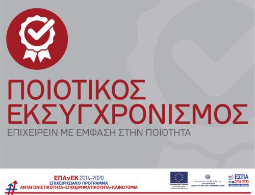 7η τροποποίηση της Απόφασης στο πλαίσιο της Πρόσκλησης «Ποιοτικός Εκσυγχρονισμός»