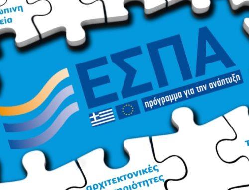 ΕΣΠΑ 2021 – 2027: Στο τέλος Μαρτίου προβλέπεται να ετοιμαστεί το πρώτο σχέδιο κειμένου