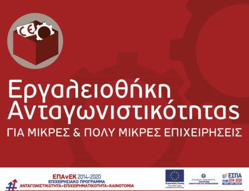"""843 επιπλέον επιχειρηματικά σχέδια εντάσσονται στην δράση """"Εργαλειοθήκη Ανταγωνιστικότητας"""""""