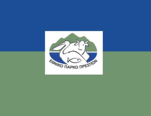 Σύμβαση μεταξύ Φορέα Διαχείρισης Εθνικού Πάρκου Πρεσπών και της εταιρείας «Κωνσταντίνος Βέρρος»