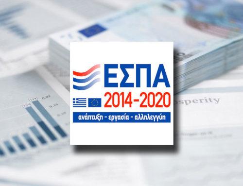 Έως 130.000€ σε επιχειρήσεις – Ποιες κατηγορίες επιχειρήσεων είναι επιλέξιμες